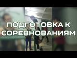 Подготовка к чемпионату Рахов Дмитрий Фрагмент
