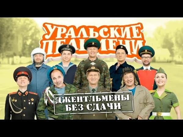 Джентльмены без сдачи - Уральские Пельмени (2018)
