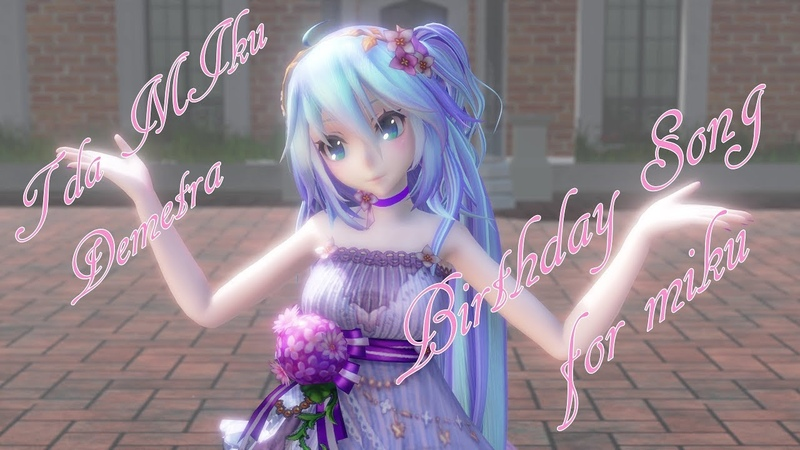 822【MMD】Birthday Song for miku【Tda MIku Demetra】