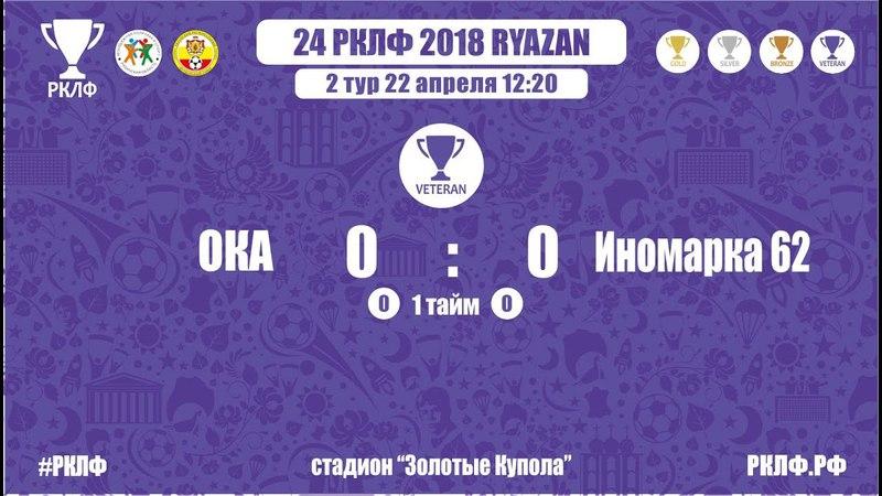24 РКЛФ Ветеранский Кубок ОКА-Иномарка 62 0:0