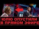 Тимошенко грубо ОПУСТИЛИ в прямом эфире: Юля, ты вредитель!