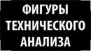 ФИГУРЫ ТЕХНИЧЕСКОГО АНАЛИЗА СТРАТЕГИЯ ДЛЯ БИНАРНЫХ ОПЦИОНОВ BINOMO OLYMP TRADE