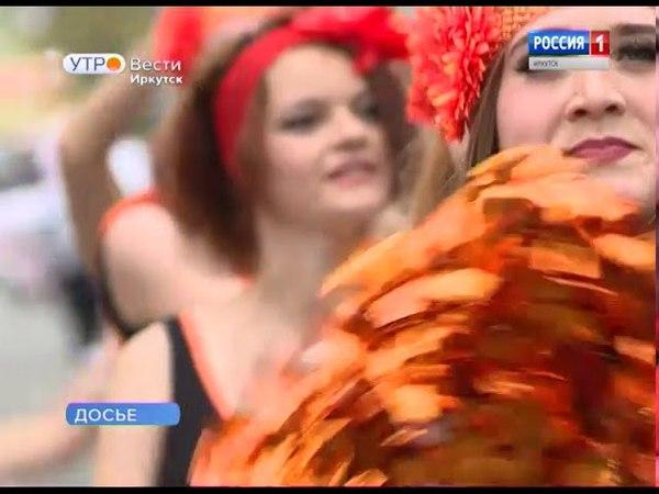 Почти 60 заявок подали иркутяне на участие в костюмированном шествии в День города смотреть онлайн без регистрации