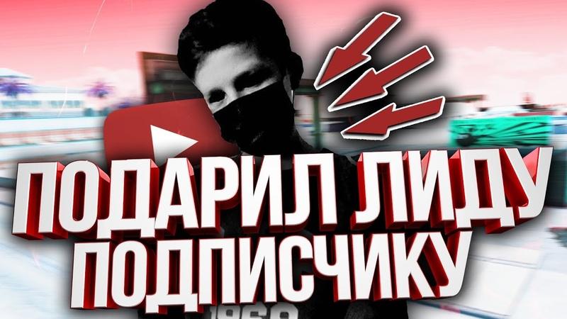 ПОДАРИЛ ЛИДЕРКУ БАНДЫ СВОЕМУ ПОДПИСЧИКУ В GTA SAMP Кейт Бит