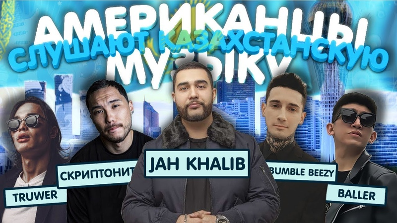 Американцы Слушают Казахстанскую Музыку 50 JAH KHALIB, СКРИПТОНИТ, BUMBLE BEEZY, Truwer, Tanir