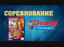 Chip n' Dale 2 Speedrun Challenge