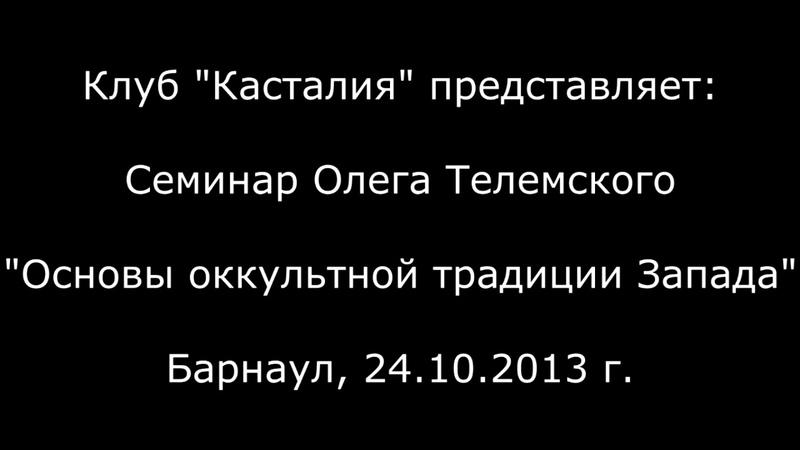 Олег Телемский - Основы оккультной традиции Запада