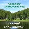 Два города - один Лес. Климовск и Подольск