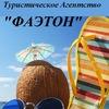 """Туристическое агентство """"ФАЭТОН"""""""