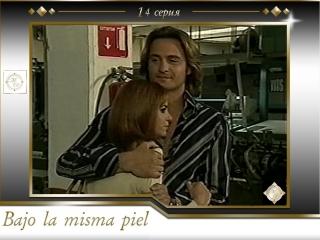 Bajo la misma piel Capitulo 14/ Под одной кожей 14 серия