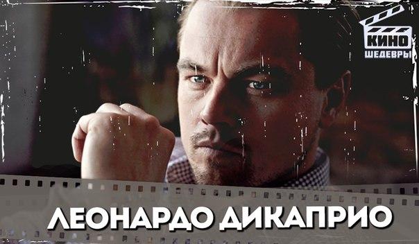 Подборка фильмов с участием Леонардо ДиКаприо.