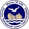 Школа №440 имени П.В. Виттенбурга
