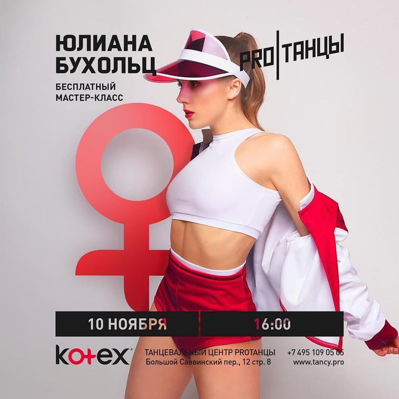 Юлиана Бухольц   Москва