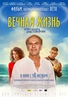 Вечная жизнь Александра Христофорова 2018 трейлеры даты премьер КиноПоиск