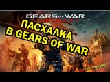 Пасхалка Gears of War:Judgment / Easter Egg in GOW:Judgment.