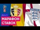ЧМ 2018 Группа G Бельгия - Панама Группа G Тунис - Англия Обзор и прогноз на футбол 18.06.2018