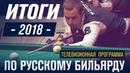 Итоги 2018 года. Телевизионная программа по русскому бильярду