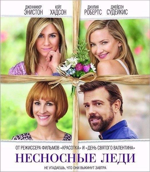 Hесносные лeди (2016)