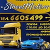 СТО Street Motors