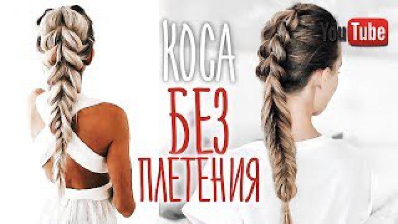 ЛЕГКИЙ СПОСОБ сделать косичку / коса без плетения VictoriaR
