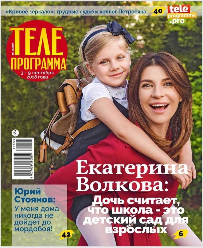 Екатерина Волкова   Москва