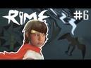 ГРОМОБОЙ RiME 6 Полное прохождение очень красивой игры РаЙМ Летсплей