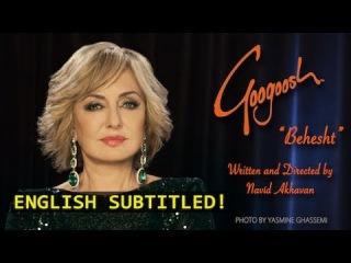 """Googoosh """"Behesht"""" (english subtitled!)"""