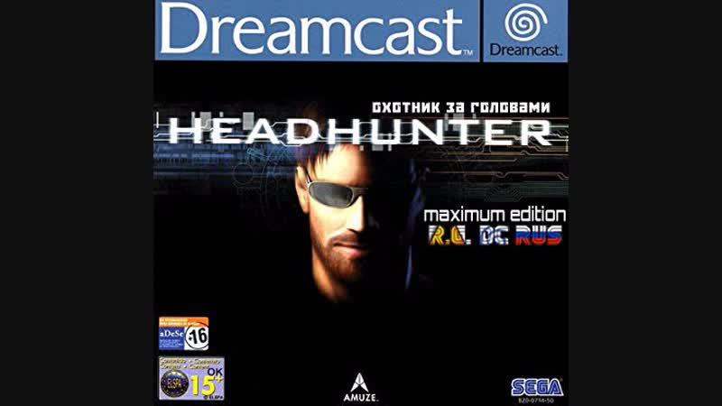 🎮HeadHunter (Sega Dreamcast) / Прохождение 2🎮