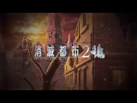 『消滅都市2』新レイド Tower 予告PV