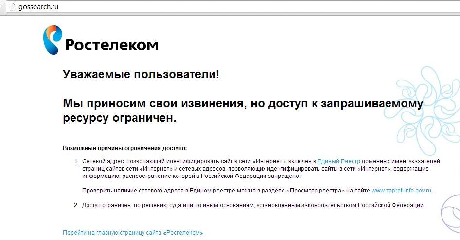 Массовой блокировкой сайтов в России заинтересовался ЕСПЧ