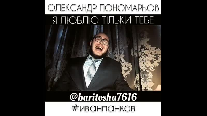 Иван Панков Я люблю тiльки тебе cover by Олександр Пономарьов