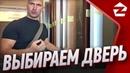 Как выбрать двери Межкомнатные двери, входная дверь, Алексей Земсков