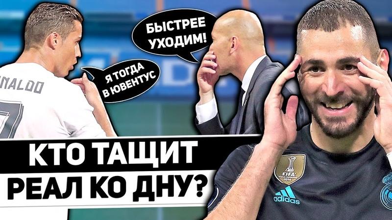 Полгода без Роналду и Зидана Кто тащит Реал Мадрид ко дну Special feat Z Zone