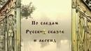 По следам русских сказок и легенд [5 Русалки] (2012) - документальный