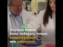 Ученые взломали механизм защиты рака