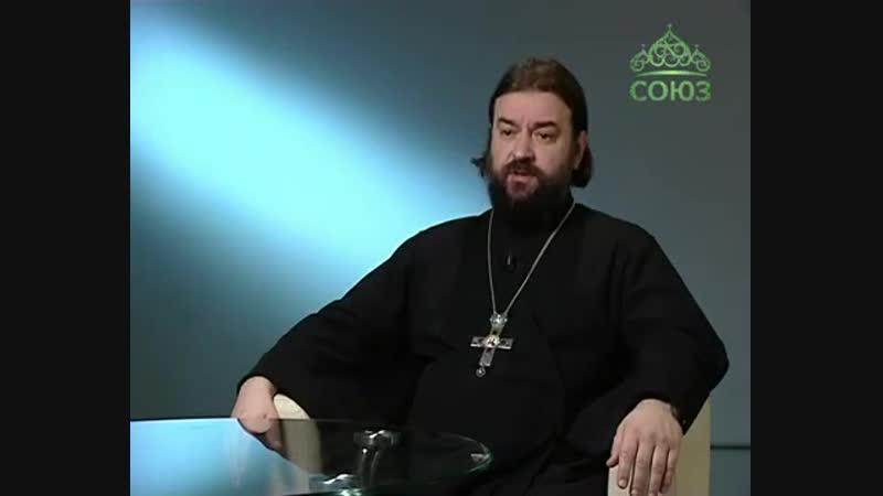 Уроки православия №2. О.Андрей Ткачёв о теории и практике христианской жизни (29
