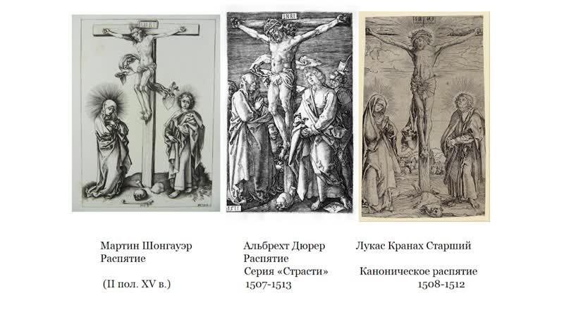 Лекция Галины Кислых «Кранах и Дюрер. Соперничество в гравюре»