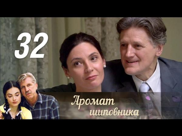 Аромат шиповника 32 серия 2014 Мелодрама @ Русские сериалы