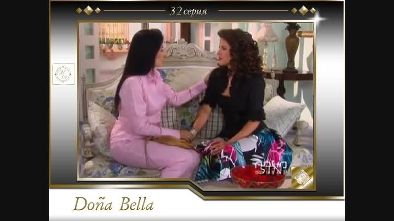 Dona Bella Capítulo 32 Дона Белла 32 серия