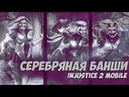 СЕРЕБРЯНАЯ БАНШИ ОБЗОР ПЕРСОНАЖА INJUSTICE 2 MOBILE