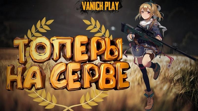 💣PUBG ► ТОПЕРЫ НА СЕРВЕ! VanichPlay 🌋 PlayerUnknown's Battlegrounds