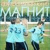 Футбольный клуб «Магнит» Железногорск