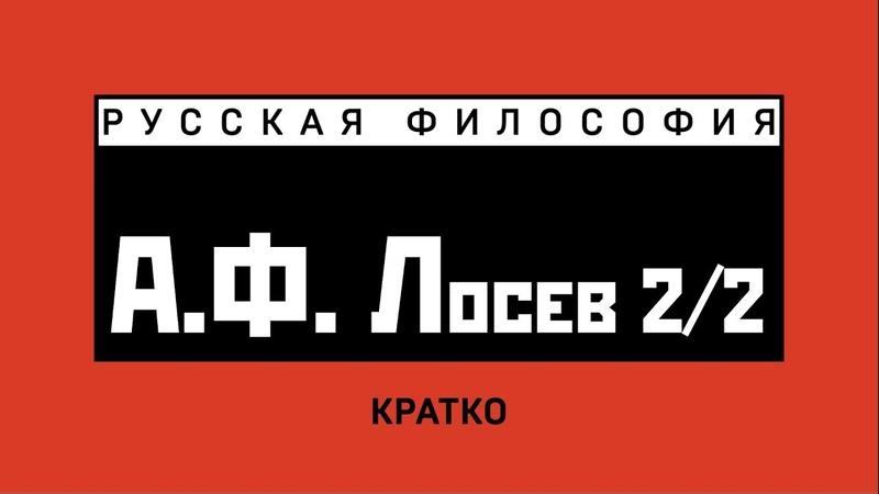 А.Ф. Лосев (2/2) Русская философия. Кратко