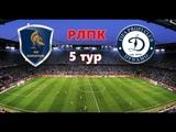 FIFA 18 Profi Club РЛПК 18 сезон Дивизион 3 PSF Gladiators - Dynamo 5 тур