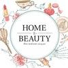 HOME&BEAUTY косметика, бытовая химия Иркутск