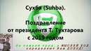 Сухба (Suhba). Поздравление от президента Т. Тухтарова с 2019 годом