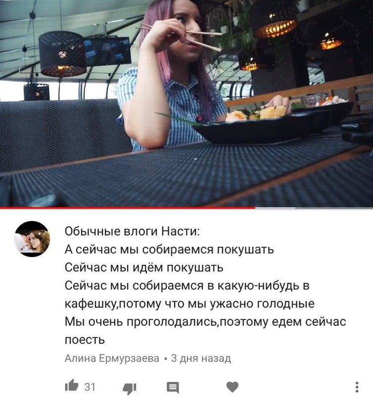 Настя Герц | Москва
