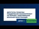 Госдума поддержала законопроект по борьбе с фиктивными браками россиян с иностранцами