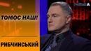 ТОМОС зробить Україну незалежною від РФ: Євген Рибчинський про протести у Франції і єдину церкву