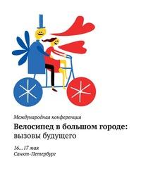 Велосипед в большом городе: вызовы будущего